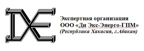 """Экспертная организация """"Ди Экс-Энерго-ГПМ"""""""