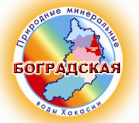Боградская