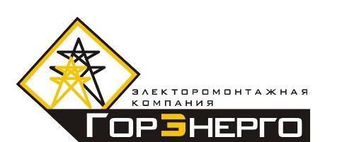 Логотип ГорЭнерго