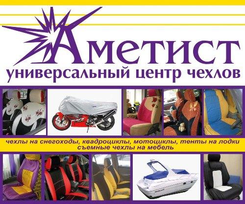 """""""АМЕТИСТ"""" - универсальный центр чехлов"""