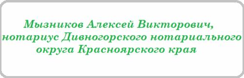 Мызников Алексей Викторович - натариус Дивногорского нотариального округа Красноярского края