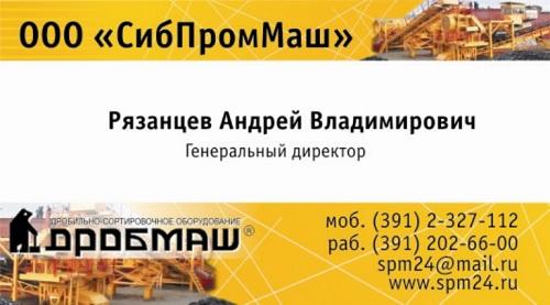 "ООО ""СибПромМаш"""