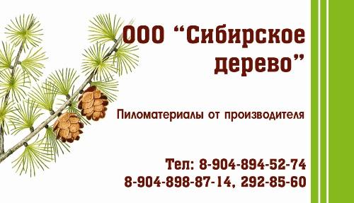 Сибирское дерево лицо22