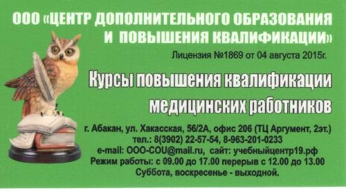 """ООО """"Центр дополнительного образования и повышения квалификации"""""""