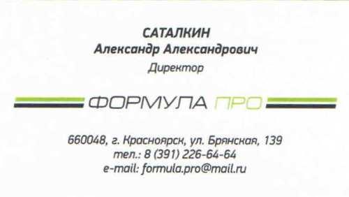 визитка7665