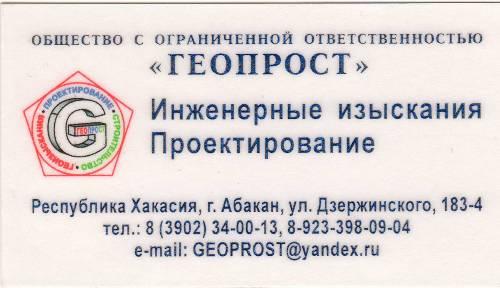 геопрост