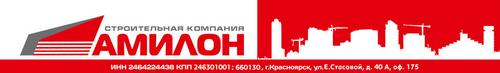Амилон - строительная компания