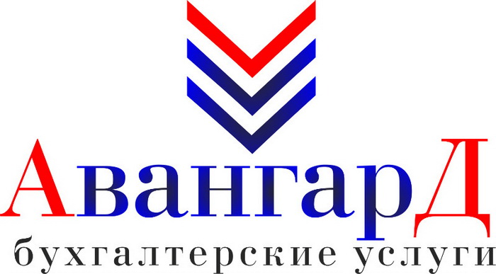 """Авангард"" - бухгалтерские услуги"