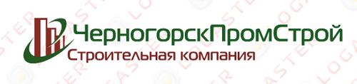 """Строительная компания """"ЧерногорскПромСтрой"""""""