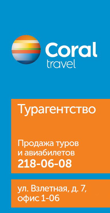 Coral-travel