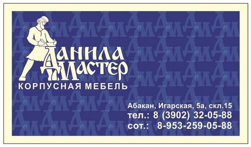 """""""Данила Мастер"""" - корпусная мебель"""