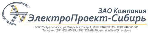 """ЗАО Компания """"ЭлектроПроект-Сибирь"""""""