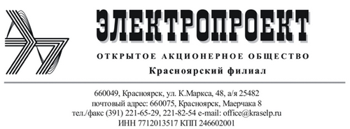 "ЗАО ""Электропроект"""