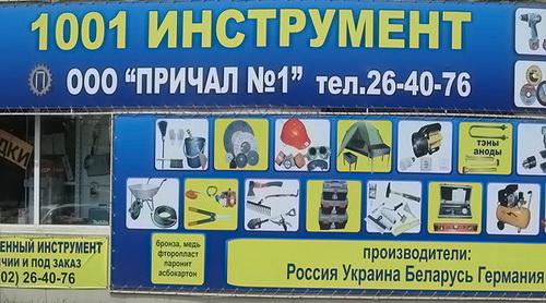 """""""1001 ИНСТРУМЕНТ"""""""