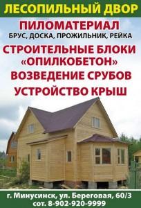 мероприятии должного кто предлагает пиломатериалы в минусинске запчасти Владивостоке Товаров