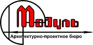 """Архитектурно-проектное бюро """"Модуль"""""""