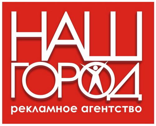 Рекламное агентство Наш город