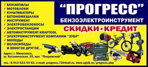 """ПРОГРЕСС"" - бензоэлектроинструмент"