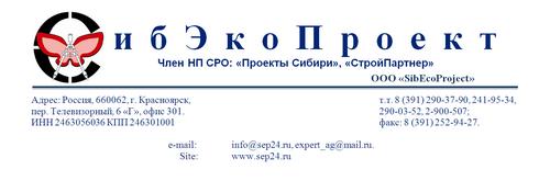"""""""СибЭкоПроект"""""""