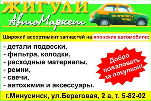 """Жигули"" - АвтоМаркет"