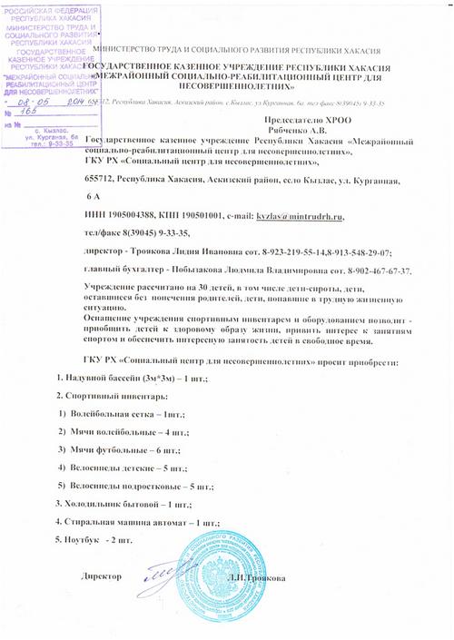 Заявка от межрайонного социально-реабилитационного центра для несовершеннолетних.