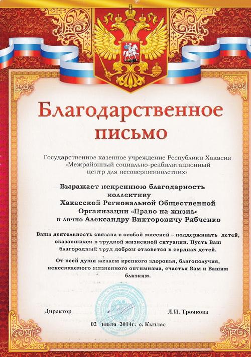 blagodarstvennoye-pismo-lastochka
