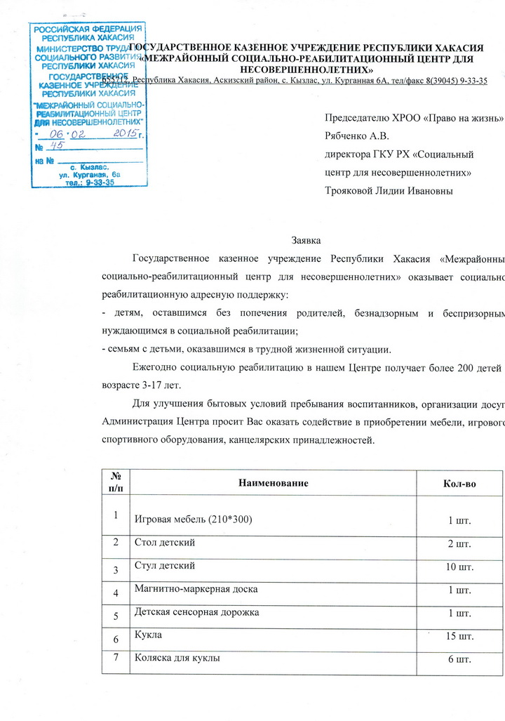 zayavka-kizlas-2015-1