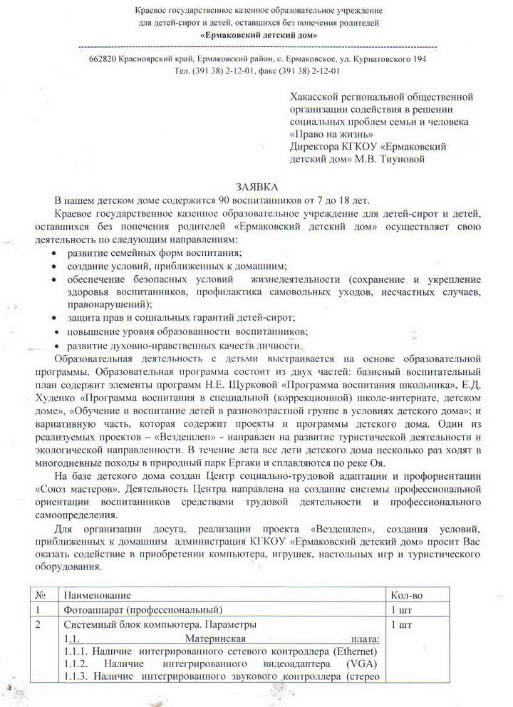 zayavka-ermakovskiy-detskiy-dom-2