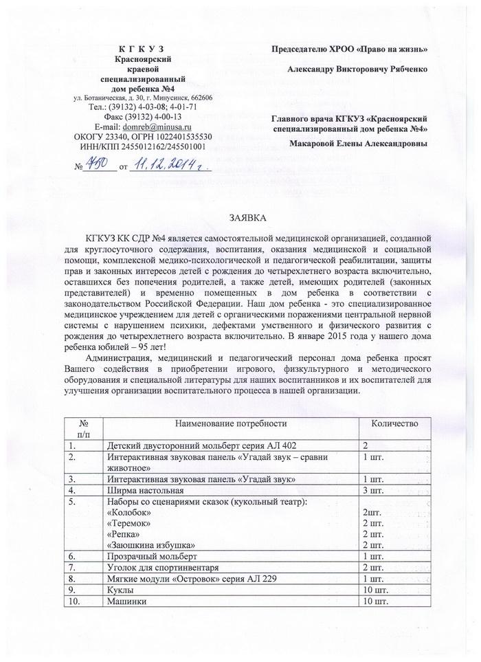 minus-zayavka-1