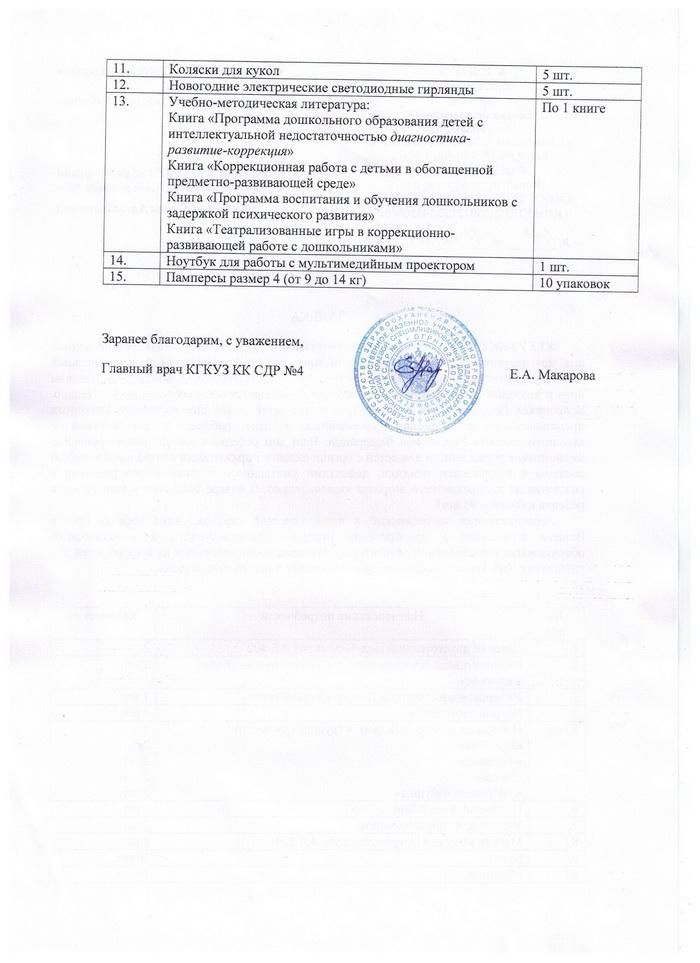 minus-zayavka-2