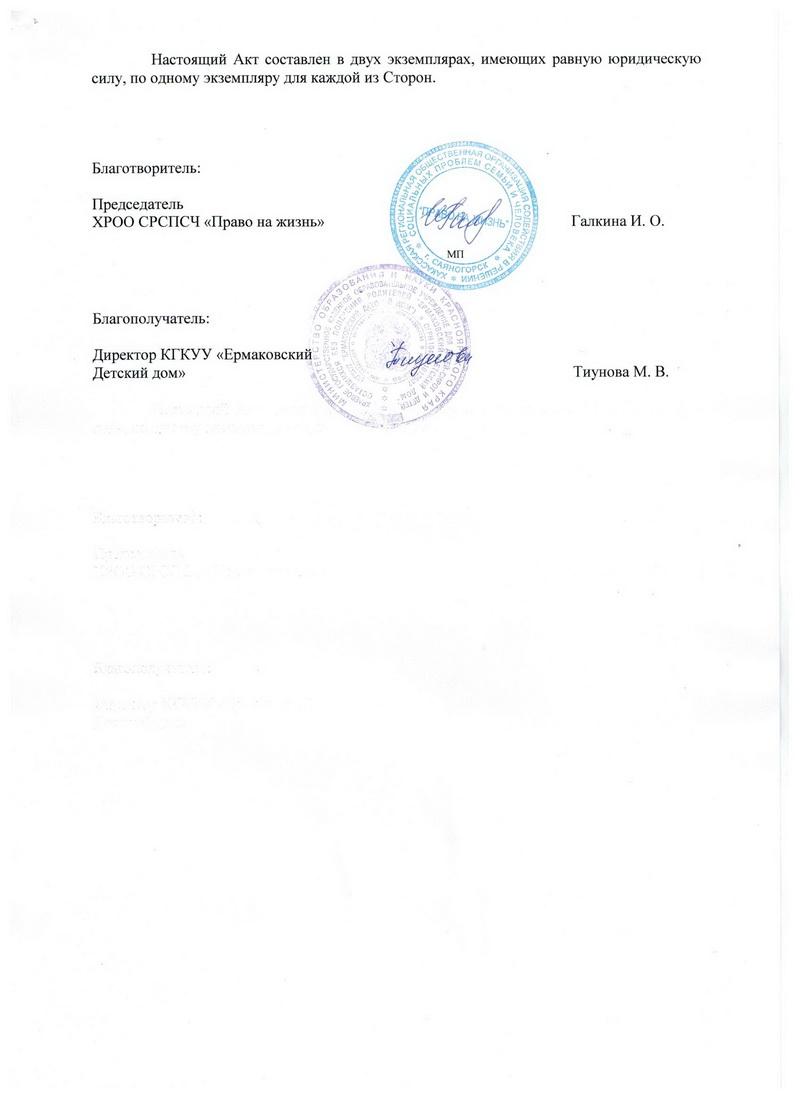 akt-ermaki-2