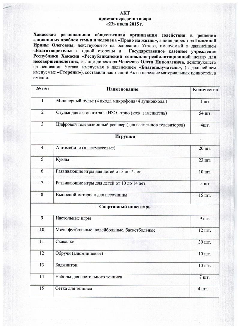 черногорский-рц-акт-приема-передачи