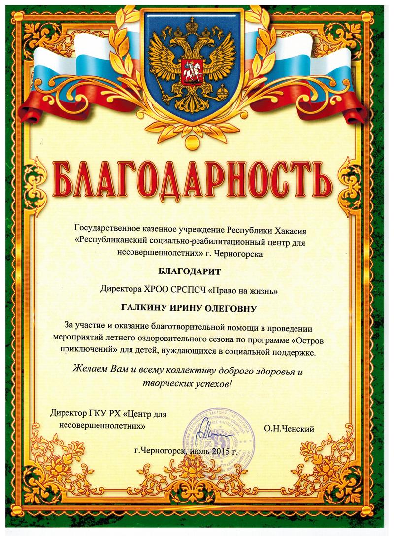 черногорский-рц-благодарственное-письмо
