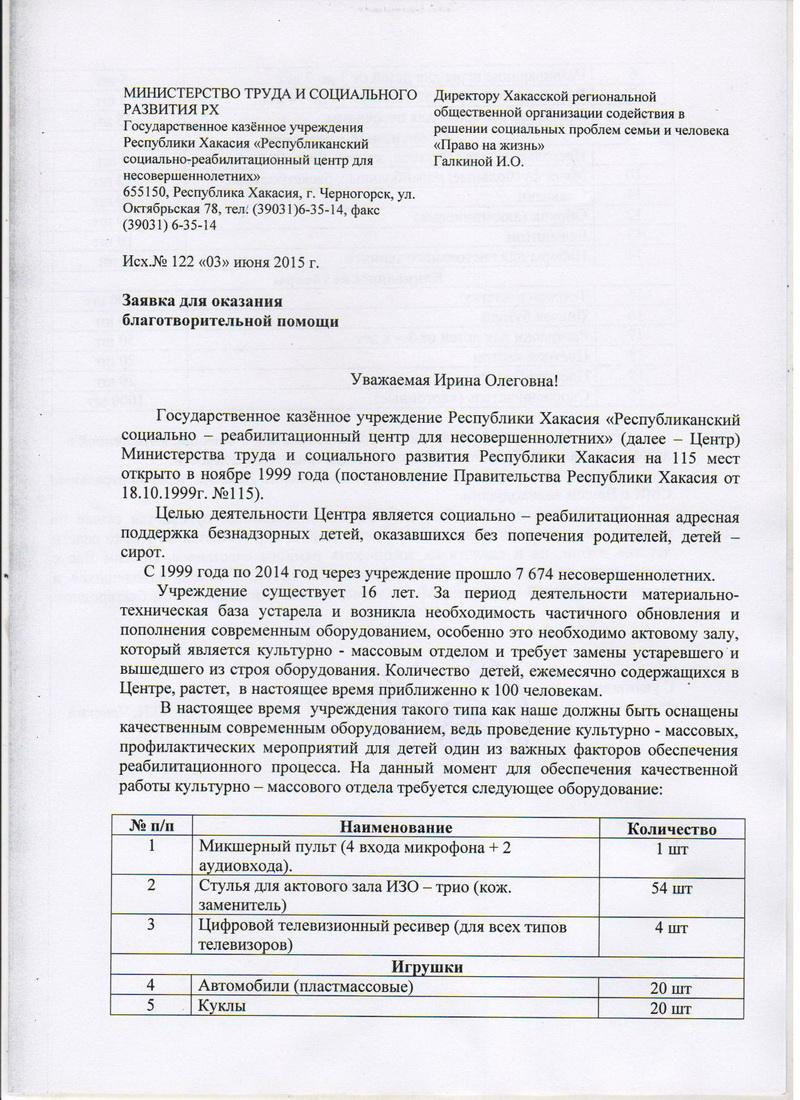 чернрогорский-рц-заявка-1