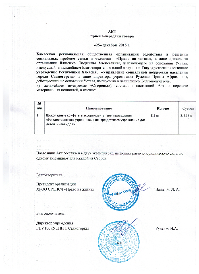 акт-1-радость-саяногорск
