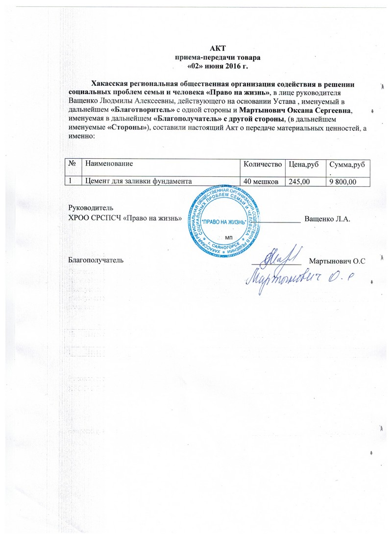 акт-приема-передачи--мартынович-оксана-сергеевна