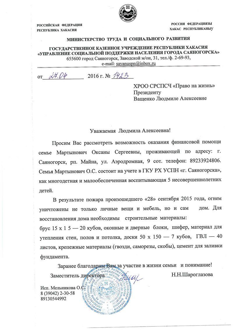 заявка-мартынович-оксана-сергеевна