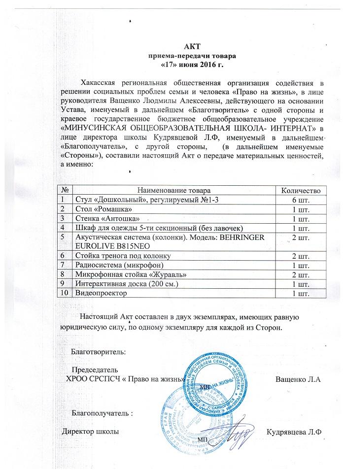 минусинск-акт-приема-передачи